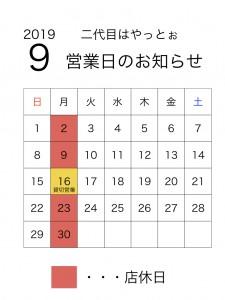 カレンダー.001